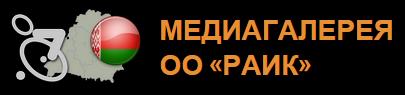МЕДИАРАИК