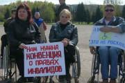 Инвалиды-колясочники проводят 5 мая Митинг